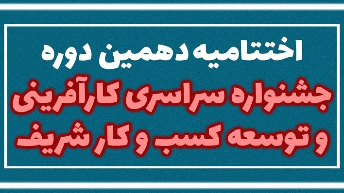 اختتامیه دهمین دوره جشنواره سراسری کارآفرینی و توسعه کسبوکار شریف