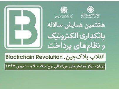 برگزاری هشتمین همایش سالانه بانکداری الکترونیک و نظام های پرداخت در تاریخ ۹ بهمن ۱۳۹۷