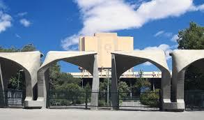 ۵ استاد دانشگاه تهران در بین دانشمندان ۱% برتر دنیا