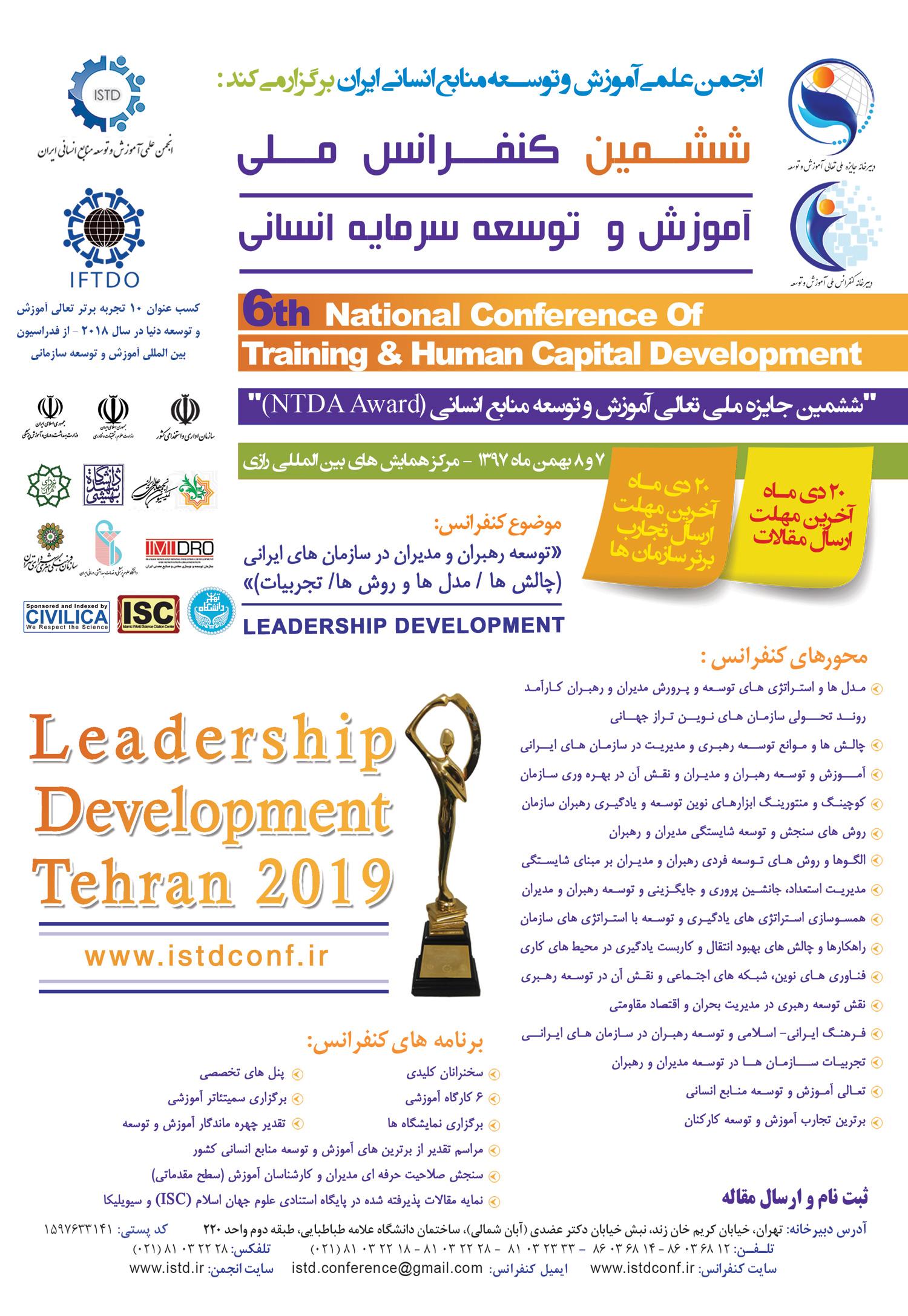 برگزاری ششمین کنفرانس ملی آموزش و توسعه سرمایه انسانی ۷ و ۸ بهمن ماه سال ۱۳۹۷  توسط انجمن آموزش و توسعه منابع انسانی