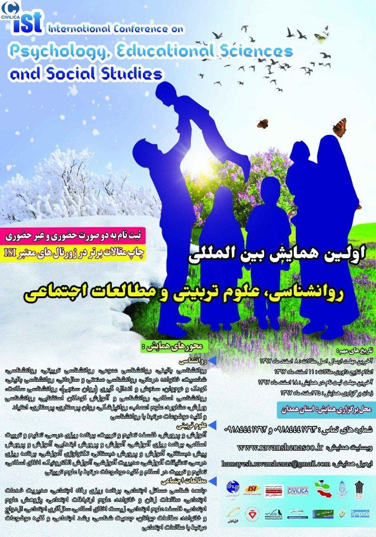 اولین همایش بین المللی روانشناسی، علوم تربیتی و مطالعات اجتماعی – ۲۵ اسفند  در همدان