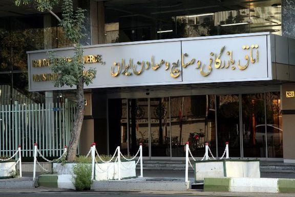 انتخابات اتاق بازرگانی تهران آغاز شد