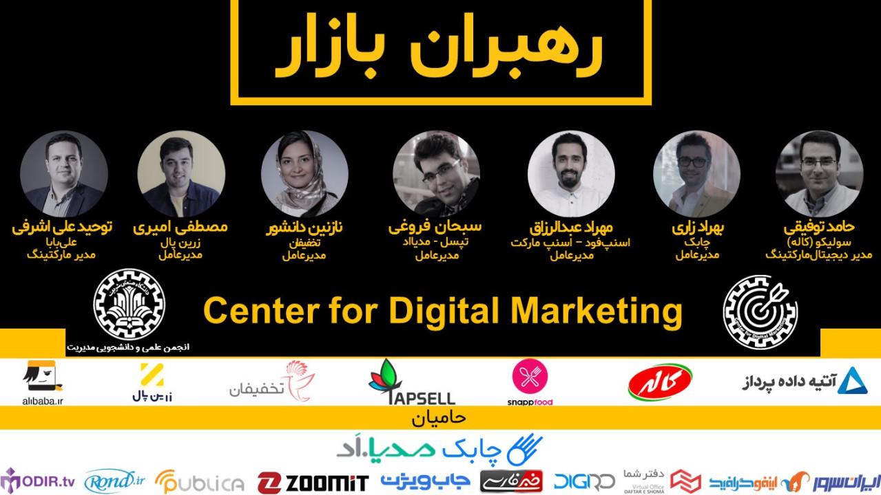 رویداد بزرگ مارکتینگ و دیجیتال مارکتینگ Market Leaders – رهبران بازار