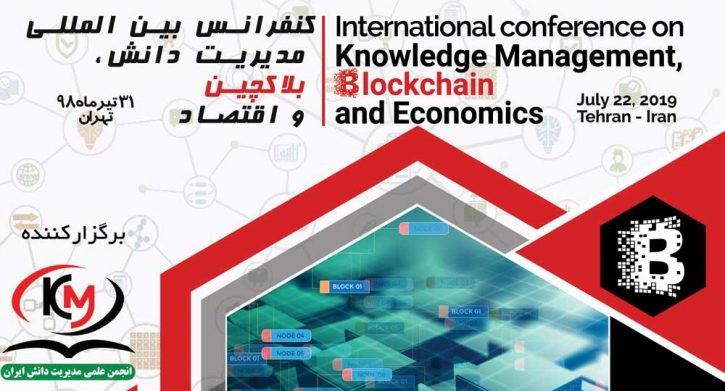 اولین کنفرانس بین المللی بلاکچین و اقتصاد دانش بنیان