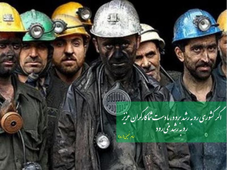 امام خمینی(ره):هر روز، روز کارگر است