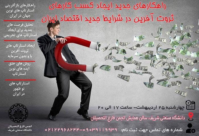 راهکارهای ایجاد استارت آپ های ثروت آفرین در ایران