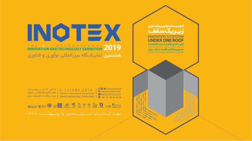 پوستر هشتمین نمایشگاه بین المللی اینوتکس