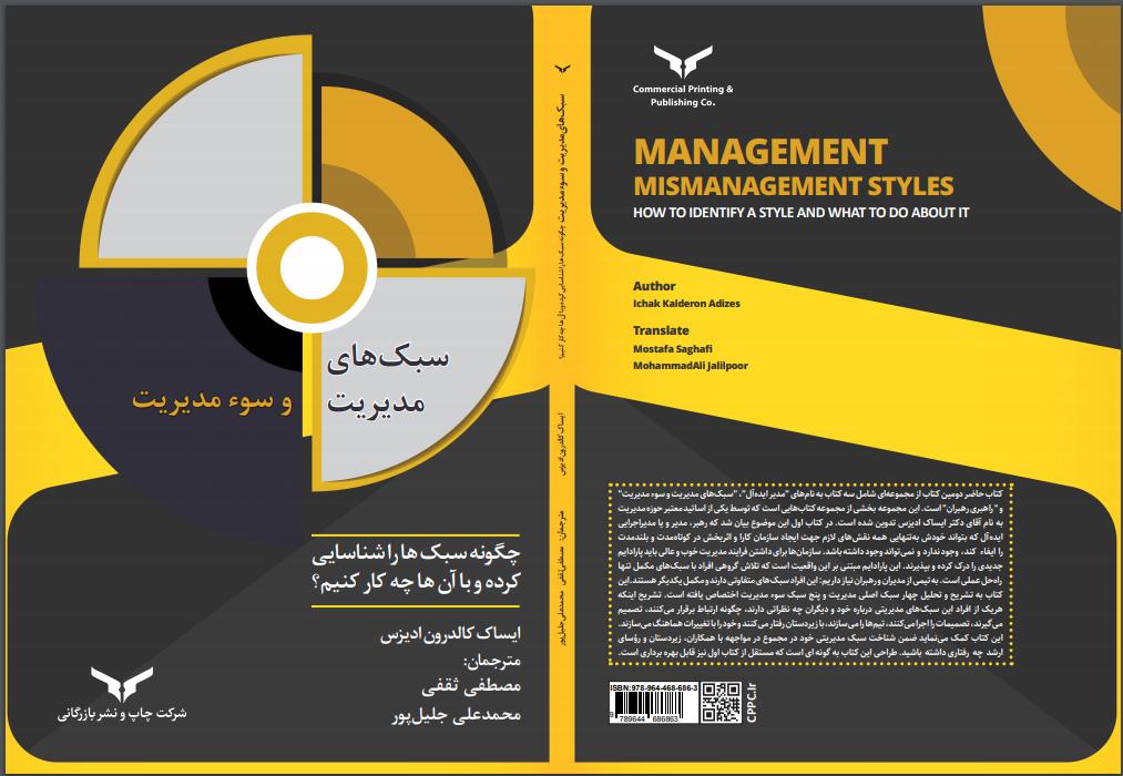 کتاب «سبک های مدیریت و سوء مدیریت » و «راهبری رهبران » آماده انتشار