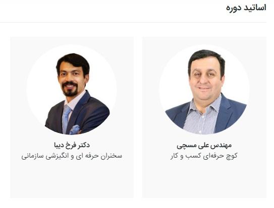 مهندس علی مسچی ، دکتر فرخ دیبا