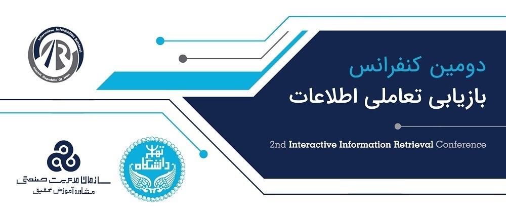 کنفرانس بازاریابی تعاملی اطلاعات