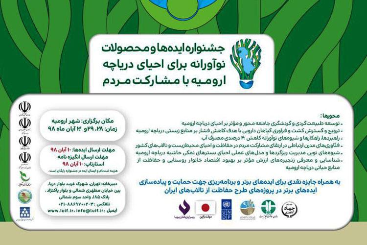 اولین جشنواره ایدهها و محصولات نوآورانه برای احیای دریاچه ارومیه