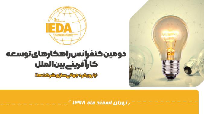دومین کنفرانس راهکارهای توسعه کارآفرینی بین الملل