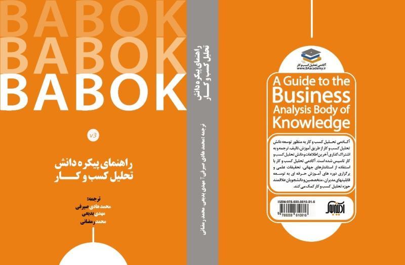 کتاب راهنمای پیکره دانش تحلیل کسب و کار ترجمه کتاب  BABOK