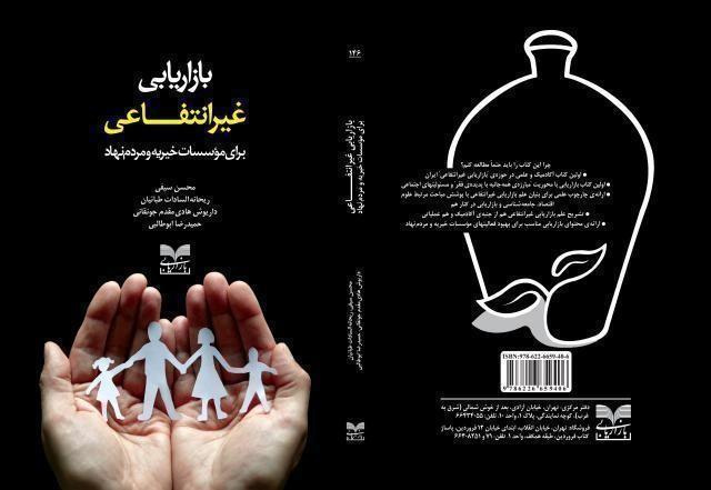 کتاب بازاریابی غیرانتفاعی برای موسسات خیریه و مردم نهاد