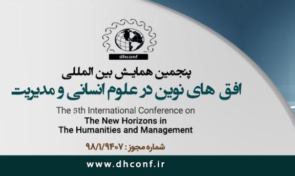 پنجمین همایش بین المللی افق های نوین در علوم انسانی و مدیریت