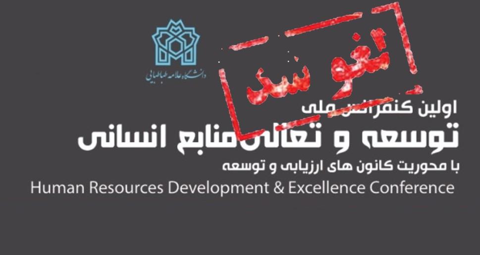 تغییر زمان برگزاری کنفرانس توسعه و تعالی منابع انسانی