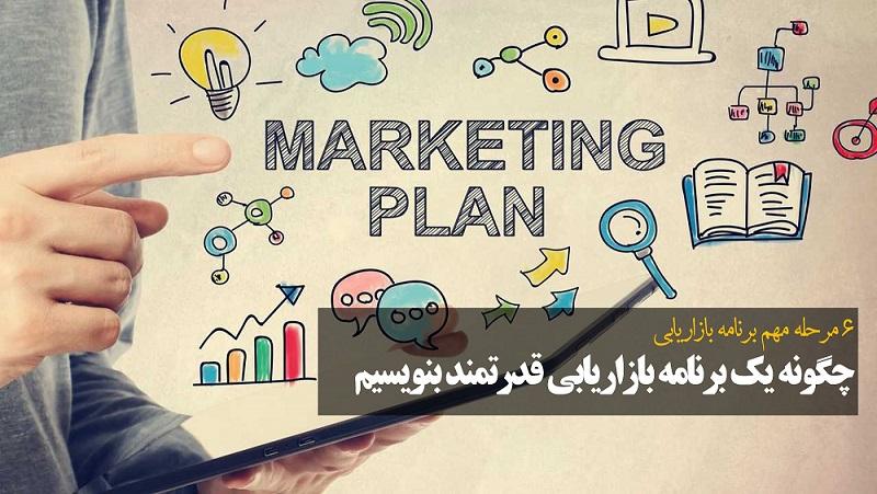 چگونه یک برنامه بازاریابی قدرتمند بنویسیم