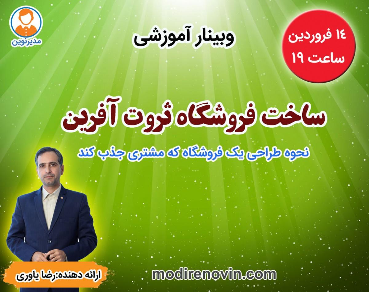 وبینار فروشگاه ثروت آفرین /مهندس رضا یاوری