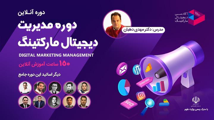 ششمین دوره آنلاین مدیریت دیجیتال مارکتینگ