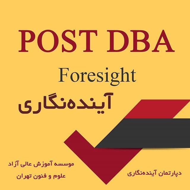 آخرین مهلت ثبت نام دوره Post – Dba  آینده نگاری