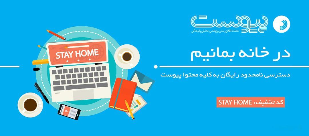اشتراک آنلاین ماهنامه پیوست به مدت ۳ ماه تا پایان خرداد رایگان شد