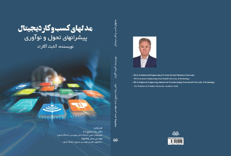کتاب مدلهای کسب و کار دیجیتال ، پیشران های تحول و نوآوری[آنابت آگارد]