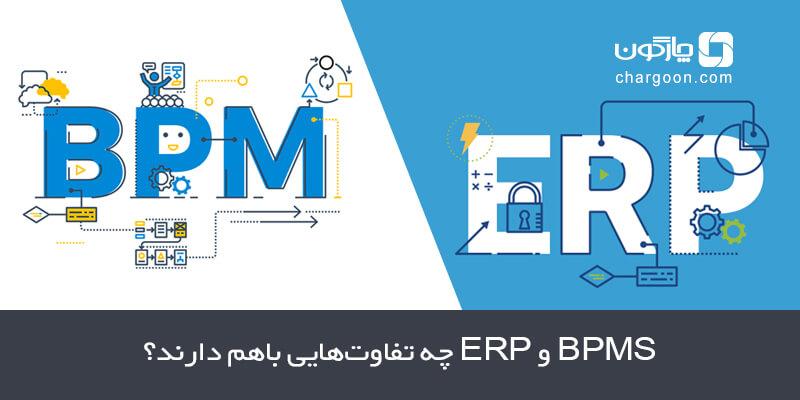 BPMS و ERP چه تفاوتهایی باهم دارند؟