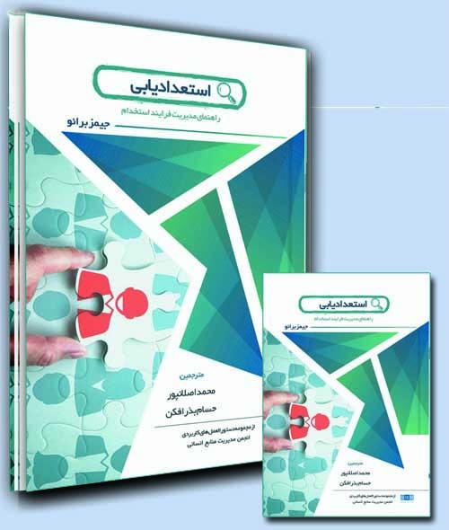 کتاب استعدادیابی؛راهنمای فرایند استخدام منتشر شد
