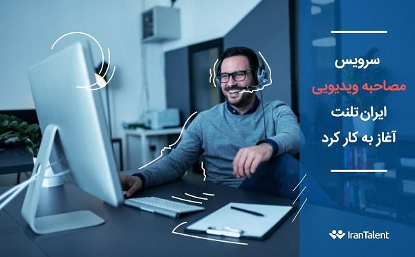 سرویس مصاحبه ویدیویی ایران تلنت ؛با خیال راحت استخدام کنید