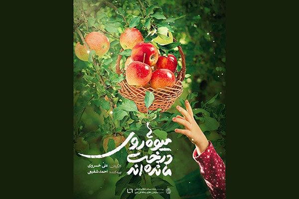 «میوهها روی درخت ماندهاند» ، علل عقب ماندگی کشاورزی ایران ،پخش از شبکه مستند[ویدئو]