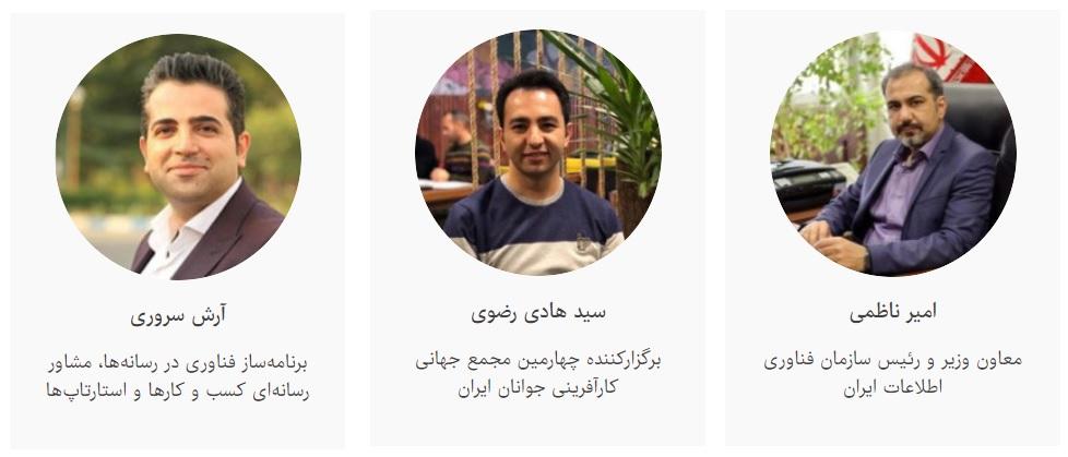 چهارمین مجمع جهانی کارآفرینی و ارزش آفرینی جوانان ایران