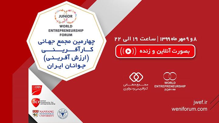 چهارمین مجمع جهانی کارآفرینی و ارزش آفرینی جوانان ایران[رویداد آنلاین]