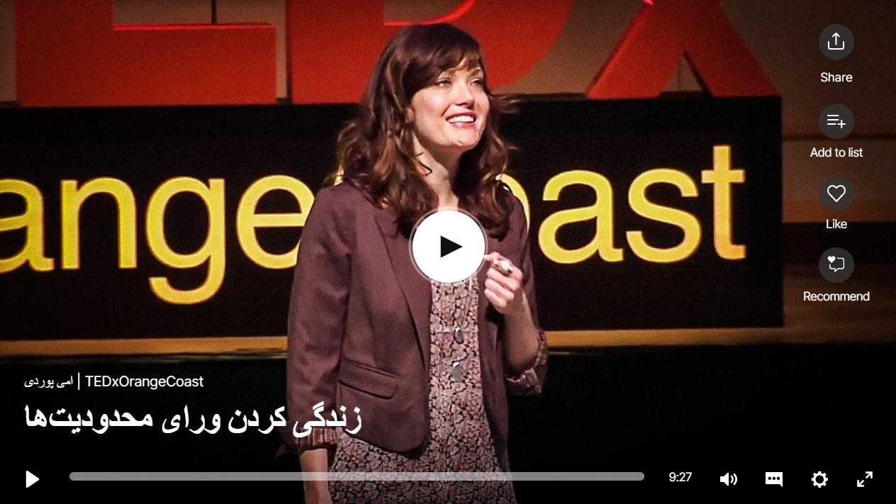 زندگی کردن ورای محدودیتها[امی پوردی | TEDxOrangeCoast]