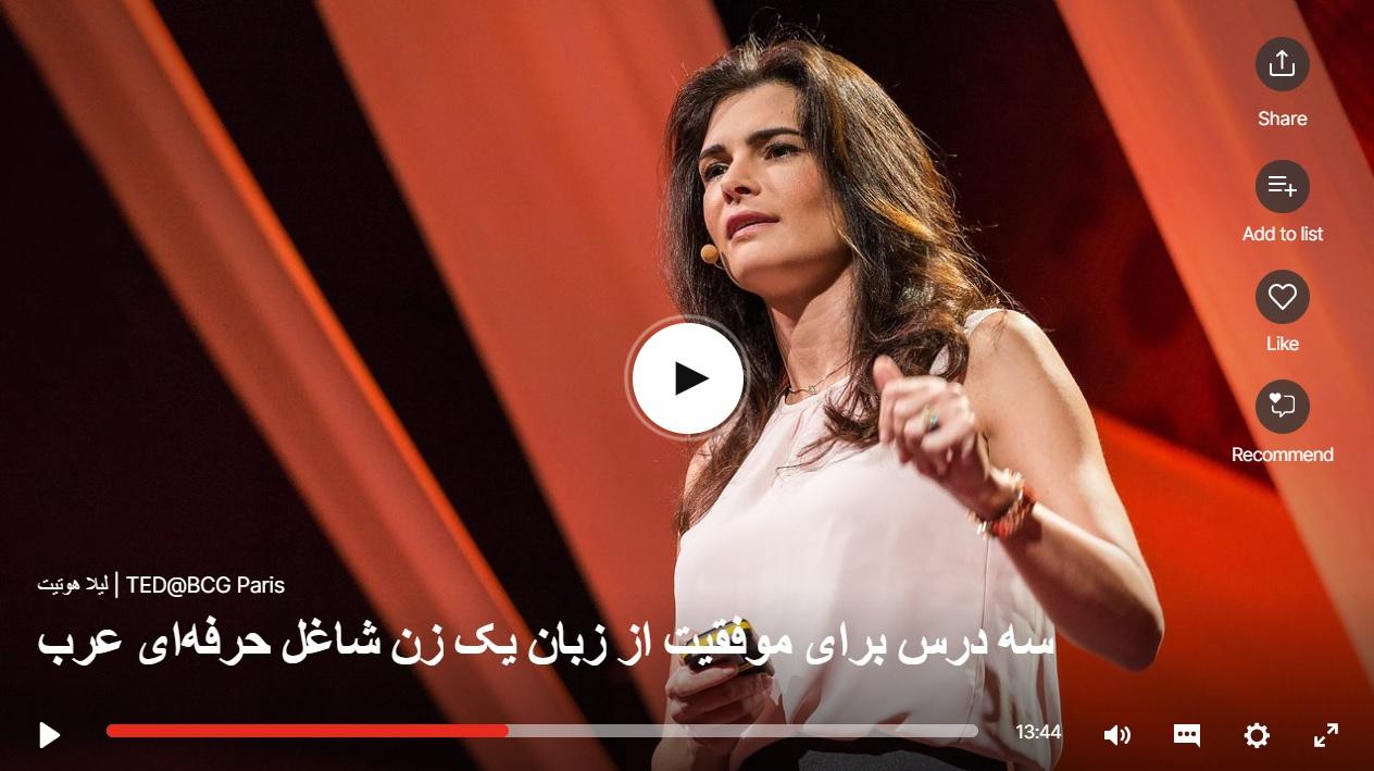 سه درس برای موفقیت از زبان یک زن شاغل حرفهای عرب[لیلا هوتیت | TED@BCG Paris]
