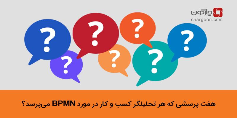 هفت پرسشی که هر تحلیلگر کسب و کار در مورد مدلسازی BPMN میپرسد؟