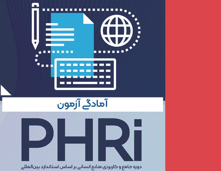 دانشگاه تهران برگزار می کند ؛ دوره آمادگی آزمون PHRi