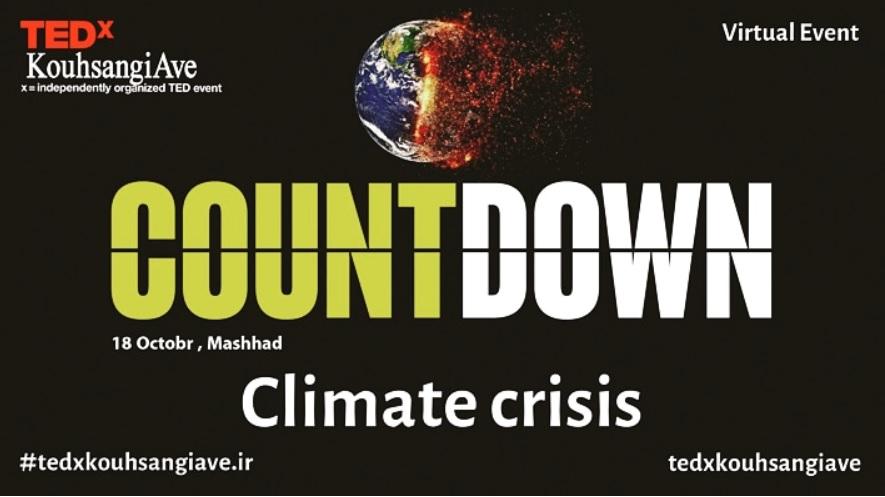 رویداد تداکس کوهسنگی ،  بحران آب و هوایی؛ Countdown 2020