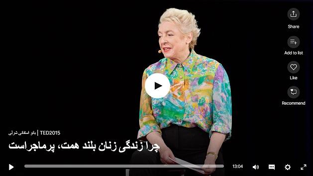 چرا زندگی زنان بلند همت ، پرماجراست [Stephanie Shirley I TED 2015]