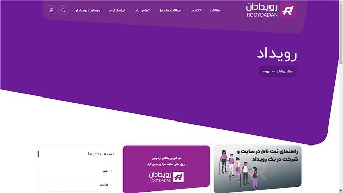رویدادان از دومین بروزرسانی سایت خود رونمایی کرد