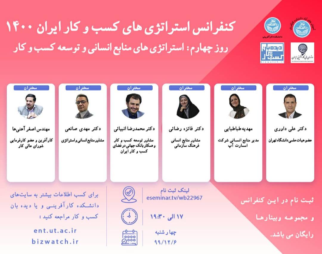 چهار روز وبینار تخصصی درکنفرانس استراتژی های کسب و کار ایران۱۴۰۰